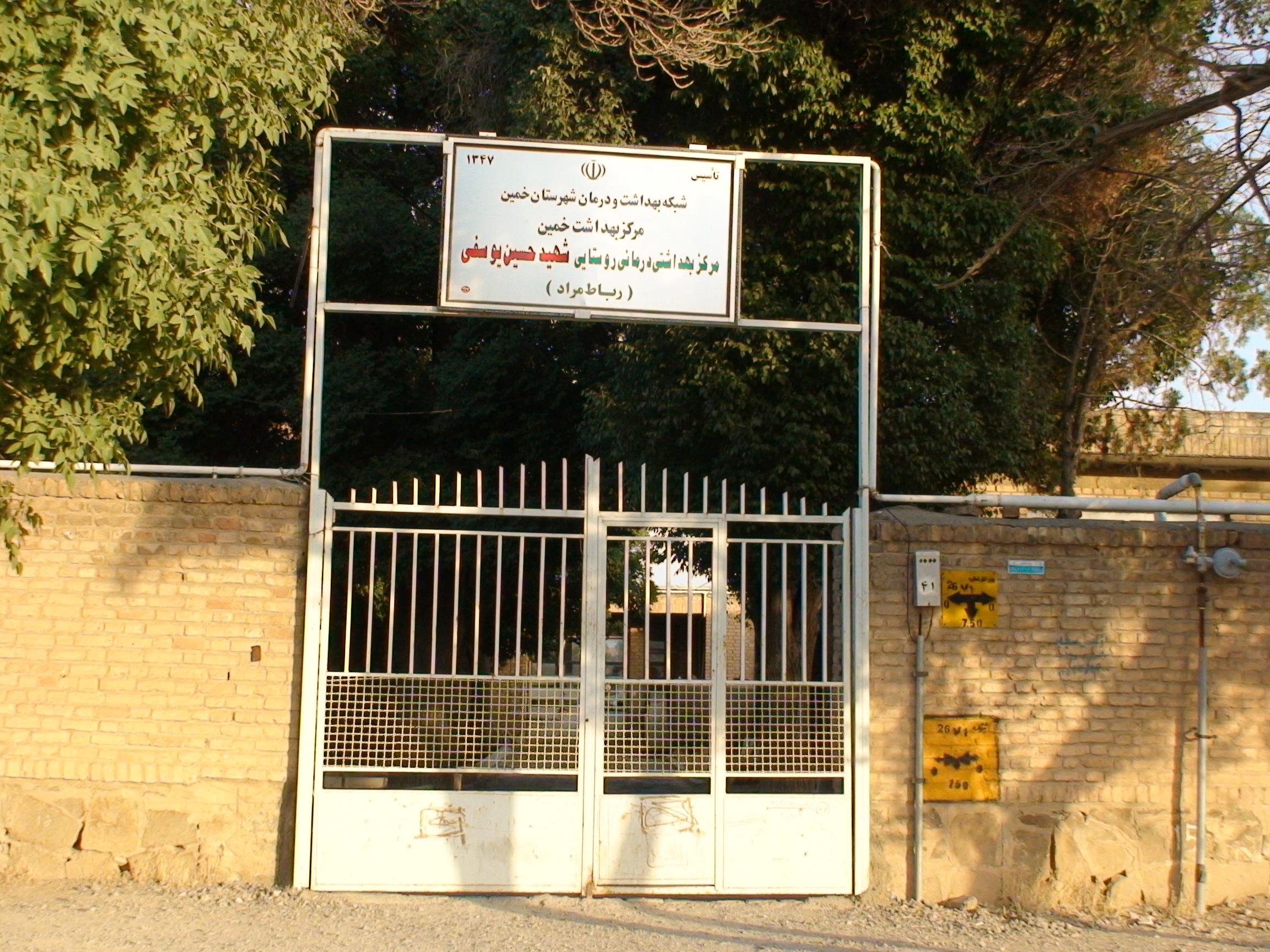 درمانگاه شهید یوسفی