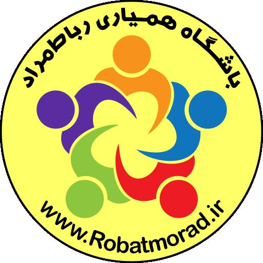 باشگاه همیاری رباطمراد